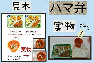 """ハマ弁PRに先生を""""動員"""" 横浜市教委、公費で試食会"""