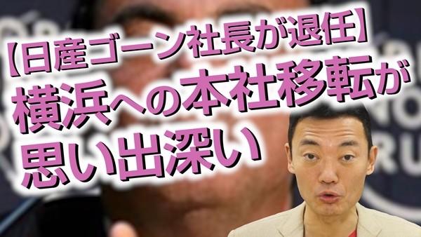 日産のカルロス・ゴーン会長逮捕 & 日産本社、横浜市有地格安売却疑惑?!
